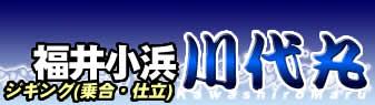 福井小浜 釣船 川代丸